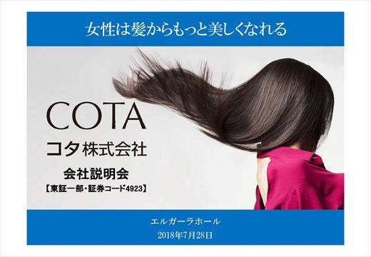株式 会社 コタ